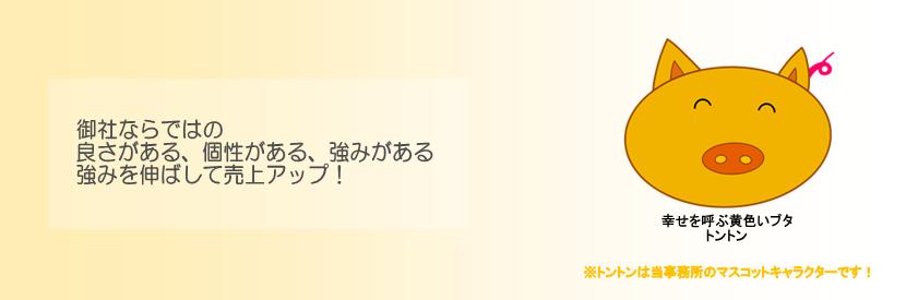 山田事務所トップ画像